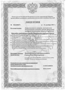 Лицензия 20150002