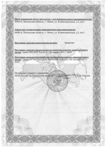 Лицензия 20150003
